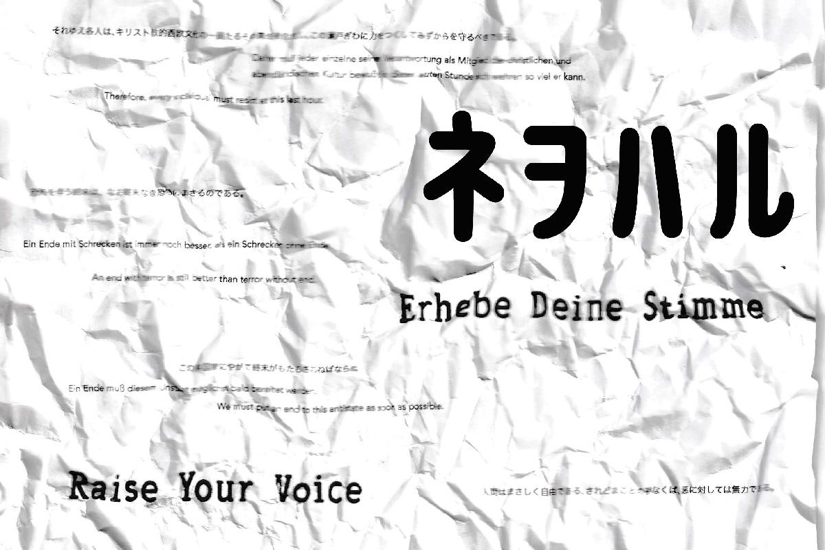 「ネヲハル / Erhebe Deine Stimme / Raise Your Voice」
